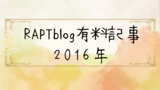 RAPTブログ有料記事2016