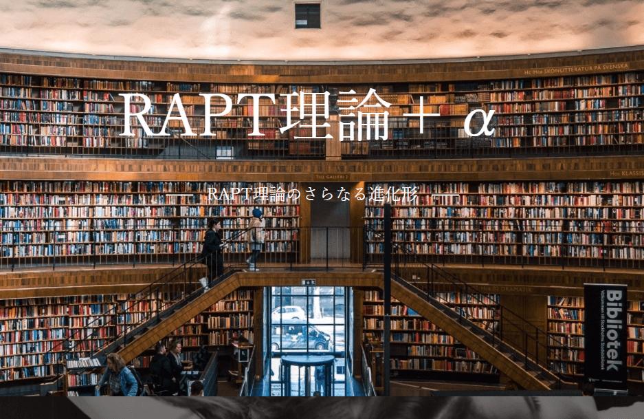 RAPT理論+α