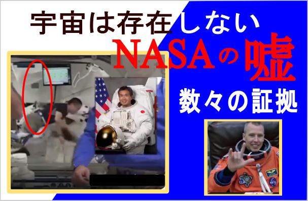 NASAの嘘