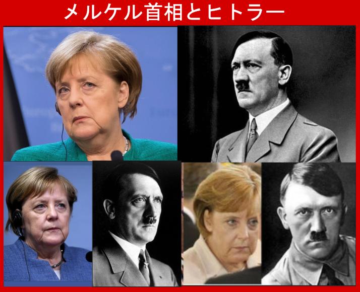 メルケルはヒットラーの娘