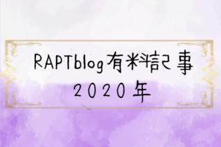 RAPTblog有料記事2020年