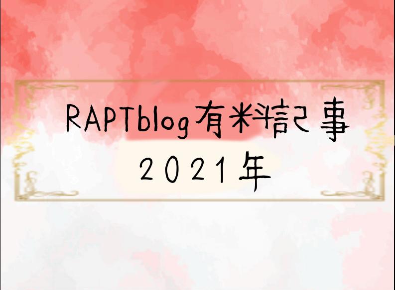 RAPTblog有料記事2019年